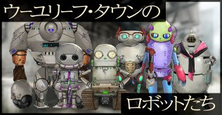 Uyrh Town Robots